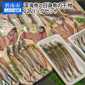 【ふるさと納税】深海魚と白身魚の干物 12パックセット H006-015