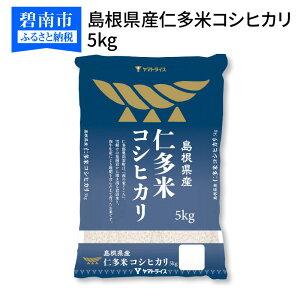 【ふるさと納税】島根県産仁多米コシヒカリ 5kg 安心安全なヤマトライス H074-064
