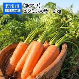 【ふるさと納税】【訳アリ】甘くて栄養たっぷり ビタミン人参 6kg H095-004