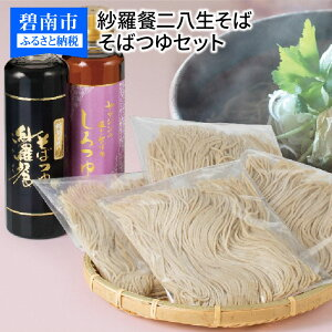 【ふるさと納税】紗羅餐二八生そば・そばつゆセット H010-003