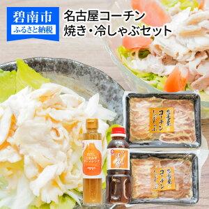 【ふるさと納税】白だしで味わう名古屋コーチン 焼き・冷しゃぶセット H001-025