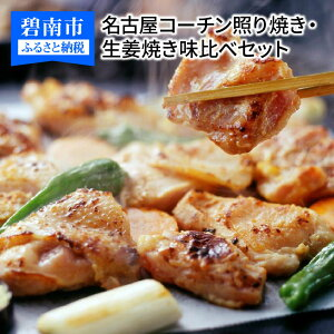 【ふるさと納税】白だし仕立て 名古屋コーチン照り焼き・生姜焼き味比べセット H001-027