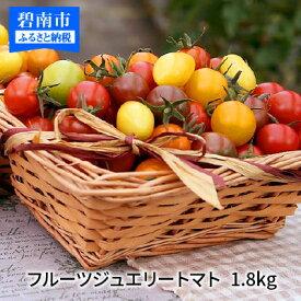 【ふるさと納税】まるでトマトの宝石箱!フルーツジュエリートマト H004-042