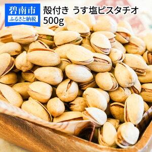 【ふるさと納税】【直火式】殻付き うす塩ピスタチオ 500g H059-021