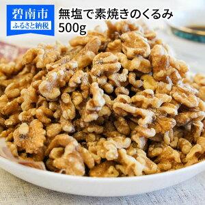 【ふるさと納税】無塩で素焼きのくるみ 無添加 500g H059-022
