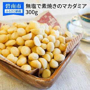 【ふるさと納税】無塩で素焼きのマカダミアナッツ 無添加 300g H059-023