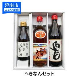 【ふるさと納税】醸造蔵のある街 へきなんセット(三河みりん、白だし、白たまり) H024-010