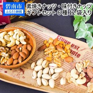 【ふるさと納税】【大人の贅沢】無塩の素焼きナッツ・味付きナッツ ギフトセット 6種12袋入り H059-033