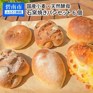 【ふるさと納税】国産小麦・天然酵母 石窯焼きパンセット 6個 H069-006