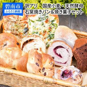 【ふるさと納税】訳あり パン 焼き菓子 国産小麦・天然酵母 石窯焼きパン&焼き菓子セット H069-007