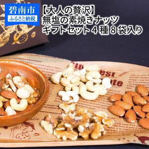 【ふるさと納税】【大人の贅沢】無塩の素焼きナッツ ギフトセット 4種8袋入り H059-031