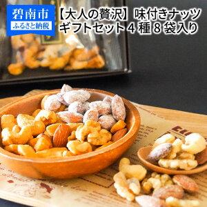 【ふるさと納税】【大人の贅沢】味付きナッツ ギフトセット 4種8袋入り H059-040