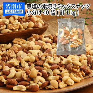 【ふるさと納税】ナッツ 便利な小分け 40袋 1kg(25g×40袋)1日当たりの摂取目安 無塩の素焼きミックスナッツ H059-027