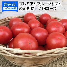 【ふるさと納税】12月~6月毎月発送 プレミアムフルーツトマトの定期便 7回コース H004-047