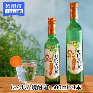 【ふるさと納税】にんじん焼酎 紅 500ml×1本 H009-007