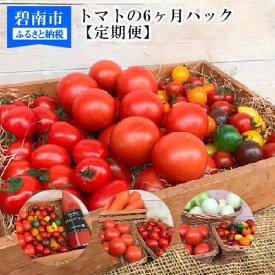【ふるさと納税】【大好評の定期便】1月からの旬を味わうトマトの6か月パック H004-035