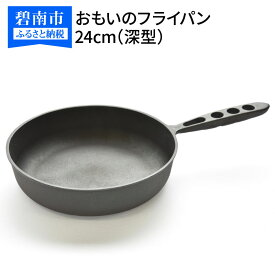【ふるさと納税】フライパン 24cm(深型) ih 鉄 鋳物 キャンプ おもいのフライパン 世界で一番お肉がおいしく焼けるフライパン H051-009