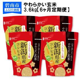 【ふるさと納税】玄米 定期便 6ヶ月 新潟県産コシヒカリ 3.6kg(900g×4袋) 白米と同じように炊けるやわらかい玄米 安心安全なヤマトライス H074-124
