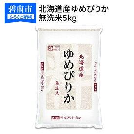 【ふるさと納税】北海道産ゆめぴりか 無洗米 5kg ホクレン認定マーク付 安心安全なヤマトライス H074-192
