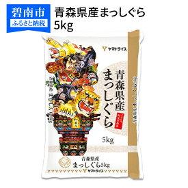 【ふるさと納税】青森県産まっしぐら 5kg 安心安全なヤマトライス H074-194