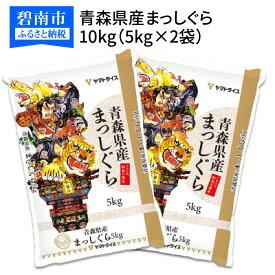【ふるさと納税】青森県産まっしぐら 10kg 安心安全なヤマトライス H074-195