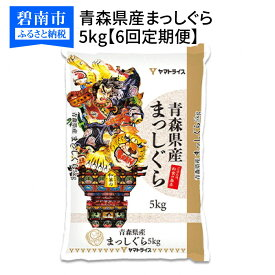 【ふるさと納税】米 定期便 5kg 6ヶ月 青森県産まっしぐら 安心安全なヤマトライス H074-210