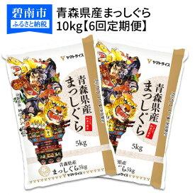 【ふるさと納税】青森県産まっしぐら 10kg(5kg×2袋) ※6回定期便 安心安全なヤマトライス H074-211