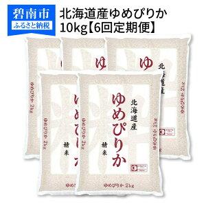 【ふるさと納税】北海道産ゆめぴりか 10kg(2kg×5袋) ホクレン認定マーク付 ※6回定期便 安心安全なヤマトライス H074-217