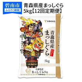 【ふるさと納税】青森県産まっしぐら 5kg ※12回定期便 安心安全なヤマトライス H074-223