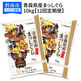 【ふるさと納税】青森県産まっしぐら 10kg(5kg×2袋) ※12回定期便 安心安全なヤマトライス H074-224
