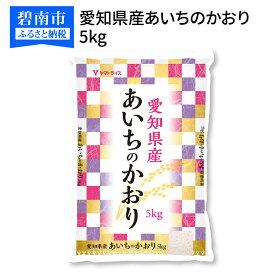 【ふるさと納税】愛知県産あいちのかおり 5kg 安心安全なヤマトライス H074-235