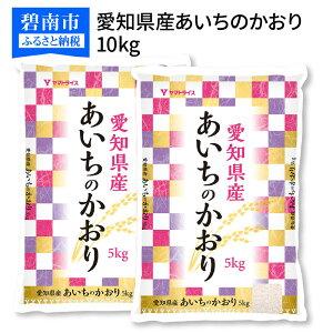 【ふるさと納税】愛知県産あいちのかおり 10kg 安心安全なヤマトライス H074-236