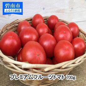 【ふるさと納税】【お試し】期間限定!プレミアムフルーツトマト H004-044