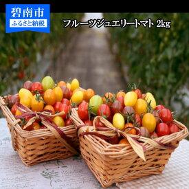 【ふるさと納税】増量2kg!まるでトマトの宝石箱!フルーツジュエリートマト 5月〜6月発送 H004-055