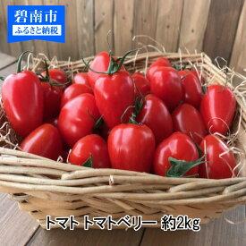 【ふるさと納税】増量2kg!甘さ抜群!!トマト嫌いでも食べられるトマトベリー H004-056