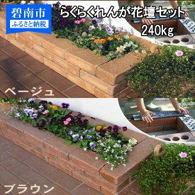 【ふるさと納税】【大容量】30分で花壇ができる!! らくらくれんが花壇セット 240kg(花壇セット100型アンティーク調×3セット)(色を選べます) H032-034