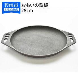 【ふるさと納税】おもいの鉄板 28cm 世界で一番お肉がおいしく焼ける鉄板 H051-006