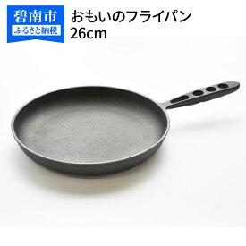 【ふるさと納税】フライパン 26cm ih 鉄 鋳物 おもいのフライパン 世界で一番お肉がおいしく焼けるフライパン H051-007
