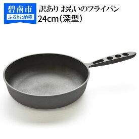 【ふるさと納税】【100個限定】訳あり おもいのフライパン 24cm(深型) 世界で一番お肉がおいしく焼けるフライパン H051-011