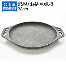 【ふるさと納税】【100個限定】訳あり おもいの鉄板 28cm 世界で一番お肉がおいしく焼ける鉄板 H051-013