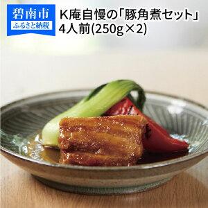 【ふるさと納税】K庵自慢の「豚角煮セット」4人前(250g×2)日本最古のみりん蔵を有する 九重味淋 H002-011