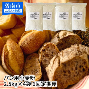 【ふるさと納税】【国内産100%】パン用小麦粉 10kg(2.5kg×4袋) 定期便6回 H008-054