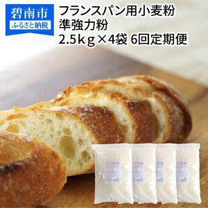 【ふるさと納税】フランスパン用小麦粉 準強力粉 10kg(2.5kg×4袋) 定期便6回 H008-063