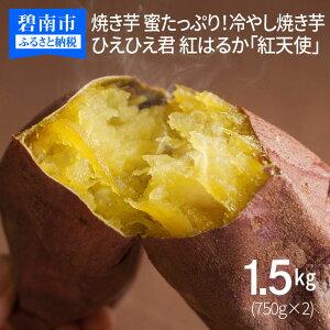 【ふるさと納税】焼き芋 蜜たっぷり!冷やし焼き芋 ひえひえ君 紅はるか「紅天使」 1.5kg(750g×2) H047-008