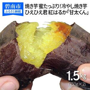 【ふるさと納税】焼き芋 蜜たっぷり!冷やし焼き芋 ひえひえ君 紅はるか「甘太くん」 1.5kg(750g×2) H047-009