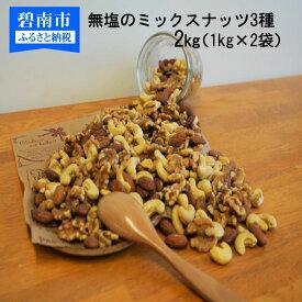 【ふるさと納税】無塩のミックスナッツ3種 2kg(1kg×2袋) H059-042