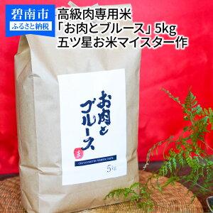【ふるさと納税】高級肉専用米「お肉とブルース」 5kg 五ツ星お米マイスター作 H056-053