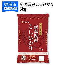 【ふるさと納税】新米予約 令和3年産 新潟県産コシヒカリ 5kg 安心安全なヤマトライス H074-178