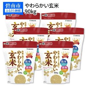 【ふるさと納税】玄米 大容量 90kg(900g×100袋) 富山県産コシヒカリ 白米と同じように炊けるやわらかい玄米 安心安全なヤマトライス H074-158
