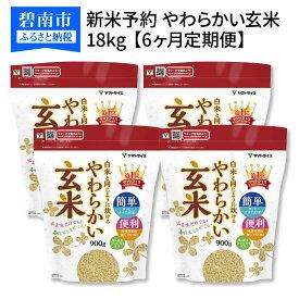 【ふるさと納税】玄米 定期便 6ヶ月 18kg(900g×20袋) 富山県産コシヒカリ 白米と同じように炊けるやわらかい玄米 安心安全なヤマトライス H074-159